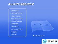深度技术WinXP 完美春节装机版 v2020.02