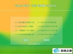 深度技术Window7 32位 超纯春节装机版 v2020.02