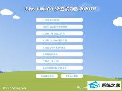 深度技术W10 绝对春节纯净版 v2020.02(32位)