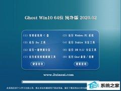 深度技术Window10 标准春节纯净版64位 v2020.02
