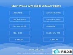 深度技术Window8.1 32位 热门春节纯净版 v2020.02