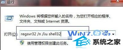 运行对话框中输入regsvr32 /n /i:u shell32
