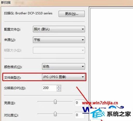 win10系统怎么设置扫描仪扫描的文件格式
