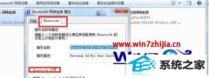 win10纯净版系统让任务栏显示蓝牙图标的方法
