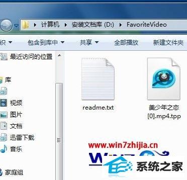 windows10系统删除Favoritevideo文件的方法