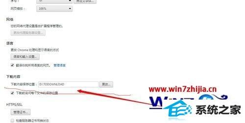 win10系统下chrome浏览器怎么修改下载路径