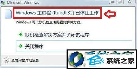 win10系统提示windows主进程rundll32已停止工作的解决方法