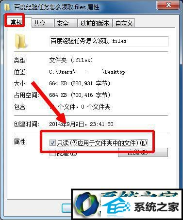 "win10系统修改文件提示""不能修改,文件为只读属性的解决方法"