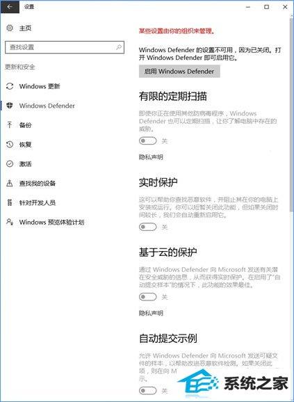 "win10使用命令提示符禁止""windows defender""的方法_新客网"