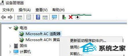 windows10通知区域电池图标消失的解决步骤2