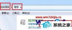 笔者还原win10系统添加删除windows组件的问题?