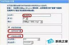 大神演示win10系统无线局域网信道冲突的方案?