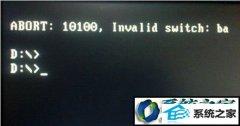 主编帮你win10系统安装笔记本出现10100错误提示的问题?
