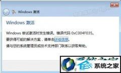"""主编修复win10系统激活提示""""windows尝试激活时发生错误,错误代码0x"""