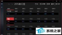 为你解答win10系统显示中国的农历的问题?