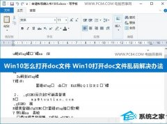 青苹果还原win10系统打开doc文件的方案?