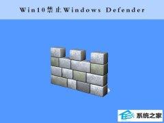 """技术编辑解答win10系统使用命令提示符禁止""""windows defender""""的教"""
