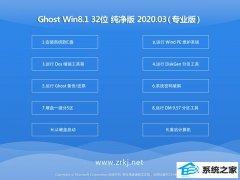 系统之家Win8.1 Ghost 32位 完美纯净版 v2020.03