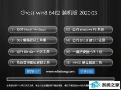 系统之家Win8.1 Ghost 64位 超纯装机版 v2020.03