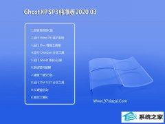 系统之家Ghost WinXP  新机纯净版 v2020.03