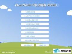 系统之家Win10 完美纯净版32位 v2020.03