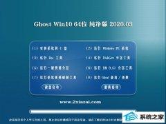 系统之家Win10 64位 新机纯净版 v2020.03