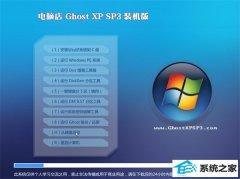 电脑店WinXP 办公装机版 2021.04
