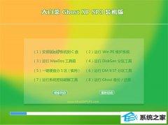 大白菜Ghost WinXP 修正装机版 2021.04