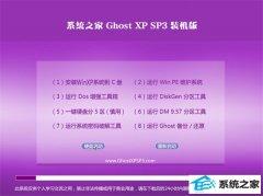 系统之家Windows xp 珍藏装机版 2021.04
