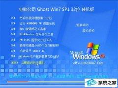 电脑公司Windows7 32位 热门装机版 2021.04