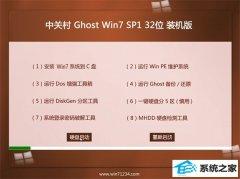 中关村Ghost Win7 32位 青春装机版 2021.04