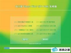 大白菜Windows7 64位 精选装机版 2021.04