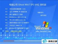 电脑公司Windows7 64位 专业装机版 2021.04