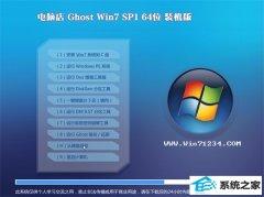 电脑店Win7 极速装机版 2021.04(64位)