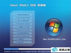 通用系统Win8.1 32位 完美装机版 2021.04