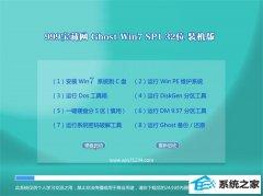 999宝藏网Ghost Win7 32位 珍藏装机版 2021.04