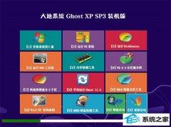 大地系统WinXP 青年装机版 2021.04