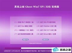 系统之家Ghost Win7 32位 推荐装机版 2021.04