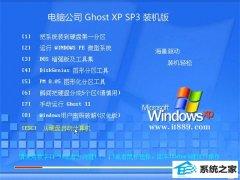 电脑公司WinXP 游戏装机版 2021.04
