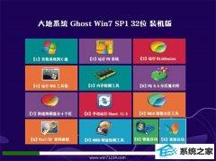 大地系统Windows7 32位 典藏装机版 2021.04