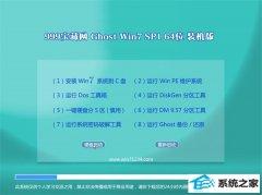999宝藏网Windows7 64位 绿色装机版 2021.04