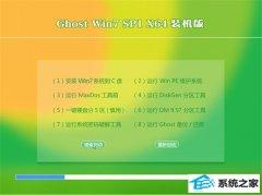 通用系统Windows7 64位 旗舰装机版 2021.04