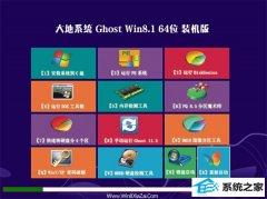 大地系统Windows8.1 完美装机版64位 2021.04