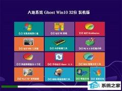 大地系统Windows10 老机装机版32位 2021.04
