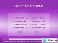 通用系统Windows10 32位 企业装机版 2021.04