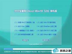 999宝藏网Windows10 办公装机版32位 2021.04