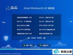 深度技术Windows10 抢先装机版32位 2021.04