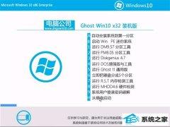 电脑公司Windows10 极速装机版32位 2021.04