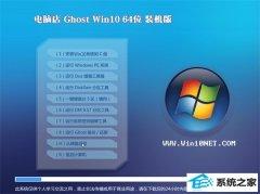 电脑店Windows10 64位 特别装机版 2021.04