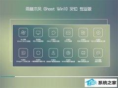 雨林木风Ghost Win10 32位 家庭装机版 2021.04